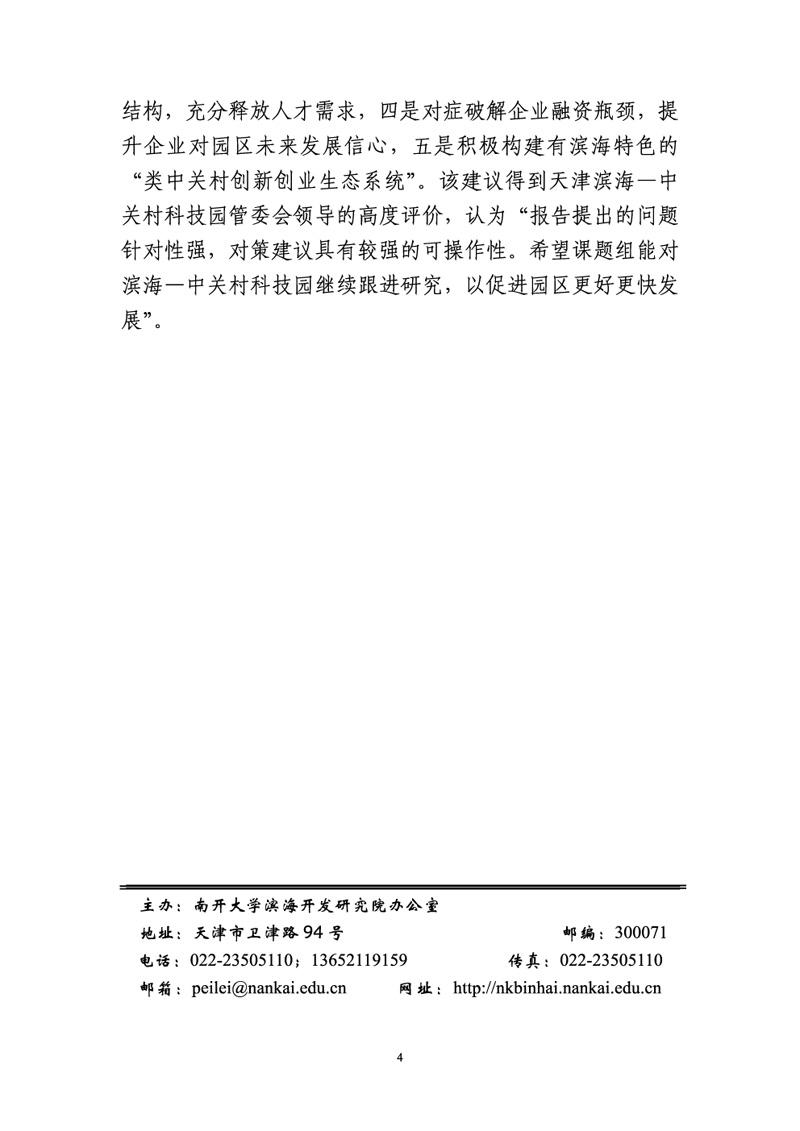 工作简报75期-4.jpg
